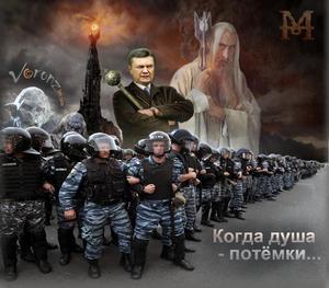 Янукович и Кольцо