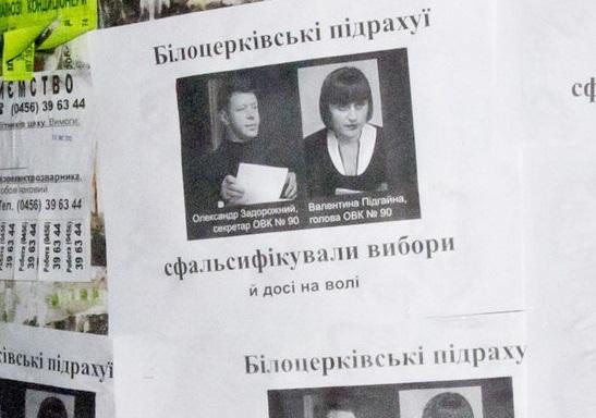Чи отримають білоцерківські  підрахуї  покарання?