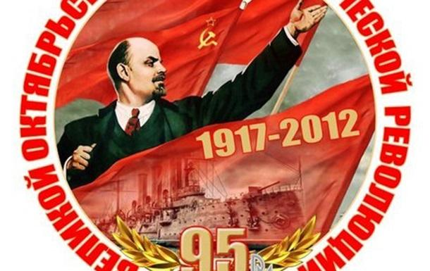 95 лет Великого Октября!