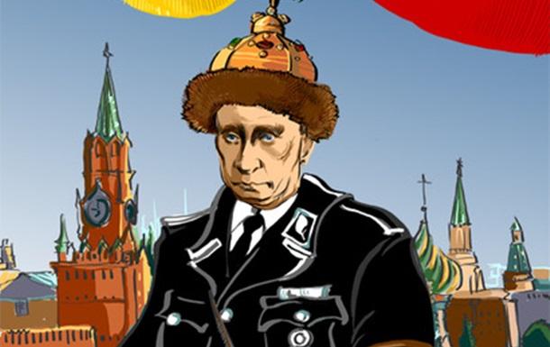 Путін - не фашист