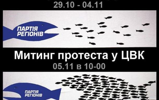 Оппозиция призывает граждан выйти к зданию ЦИК