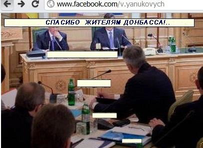 Спасибо жителям Донбасса  и ВоразароВ у Януковича и Азарова на facebook