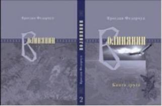 Рецензія на книгу Ярослава Федорчука «Волинянин. Напередодні»