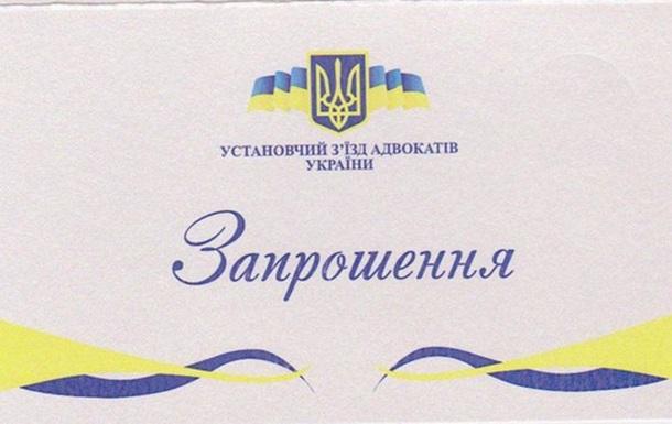 Запрошення на установчий з'їзд адвокатів України