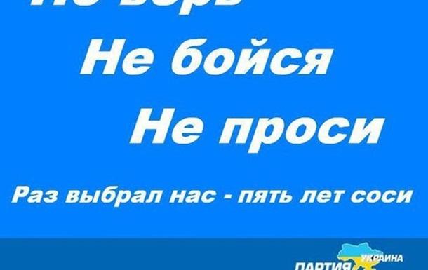 Гимн выборам 2012