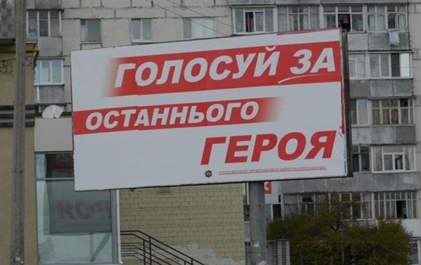 Слідом за  человеком Тимошенко  в Білій Церкві з явився  Ударний кандидат
