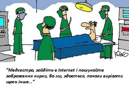 Хірургічна аналогія :: Якби політики були лікарями