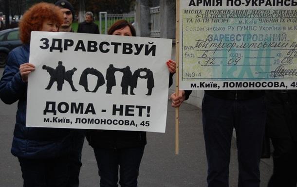 Штурм Минобороны  Военбомжами Украины