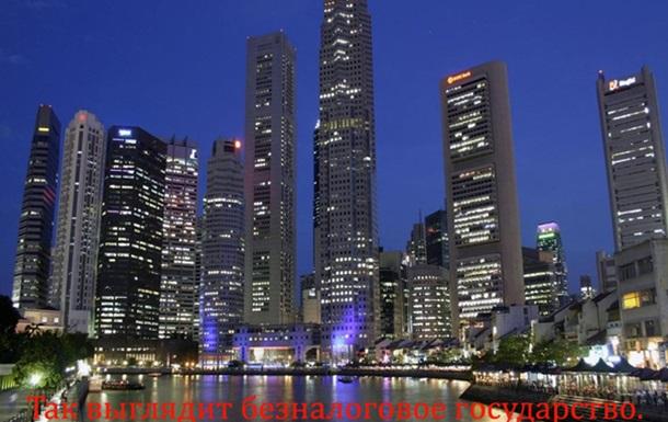 На хрен налоги! Украина - Сингапур