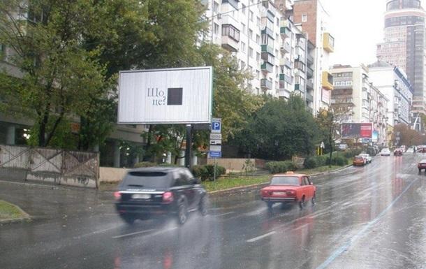 На переименованой улице (Малевича), появился странный борд