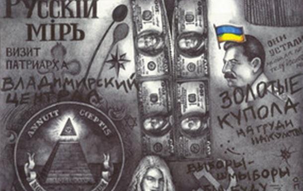 Український художник зобразив  проституцію в Раді