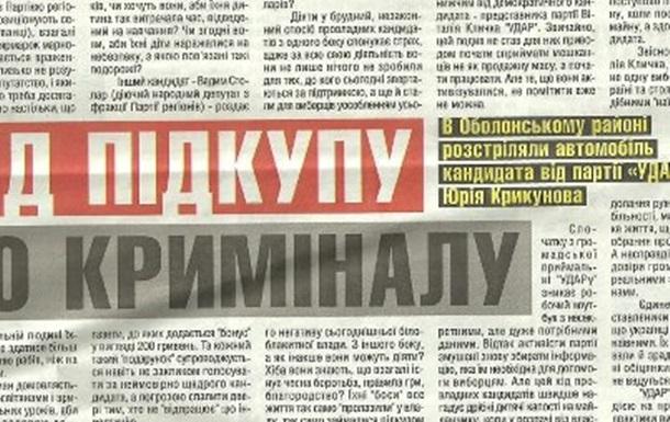 Зупини бандитів влади...Сьогодні вони стріляють в кандидата в депутати Крикунова
