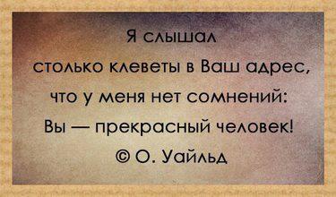 «Наклепати» чи «забити»?