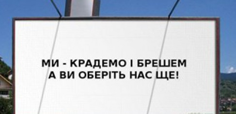 Лихая, циничная ложь ?