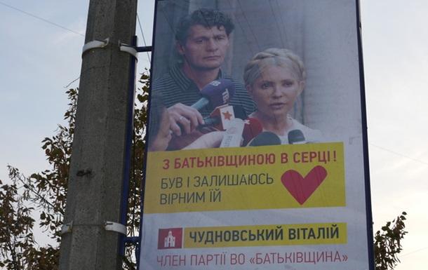 Віталій Чудновський позиціонує себе Людиною Тимошенко, але чи знає про це Юля?