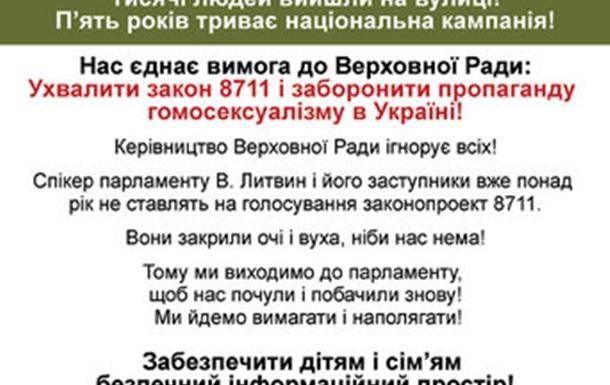 Вуличний протест: УХВАЛИТИ ЗАКОН 8711! ЗАХИСТИТИ ДІТЕЙ!