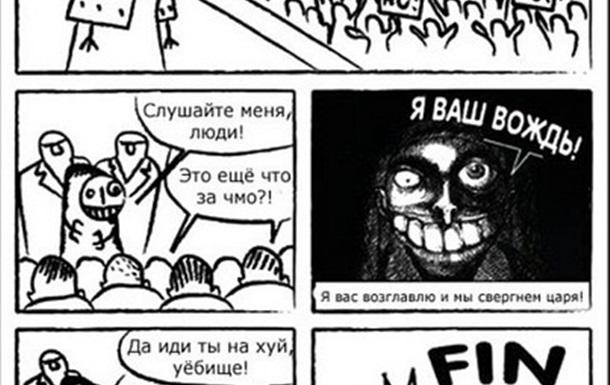Игры политиков)