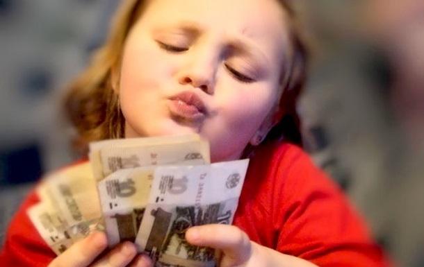 Дети и деньги.