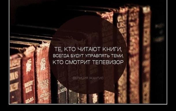 Те, кто читают книги, всегда будут управлять теми, кто смотрит телевизор!
