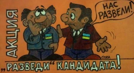 ВСЕУКРАИНСКАЯ АКЦИЯ -  РАЗВЕДИ  СВОЕГО КАНДИДАТА