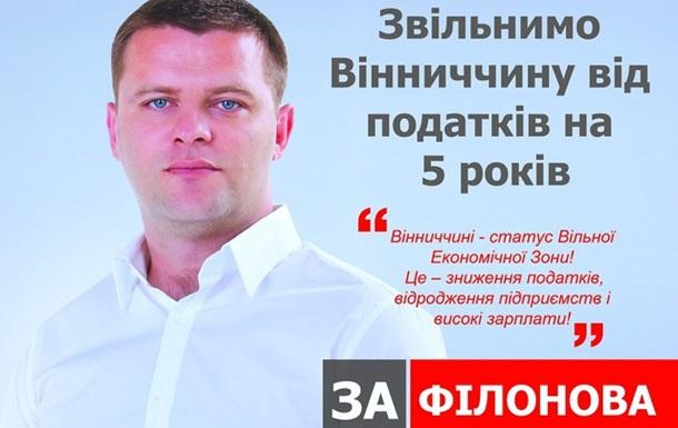 Микола Філонов виконує передвиборчу програму до виборів