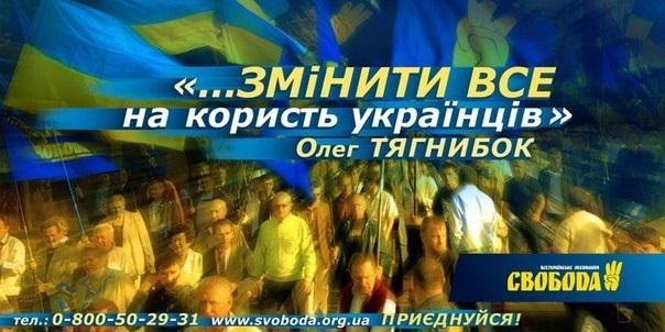 Справжній рейтинг ВО Свобода - 14% - Олександр Шевченко