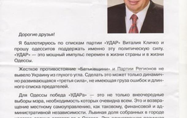 Гурвиц против «оппозиции»