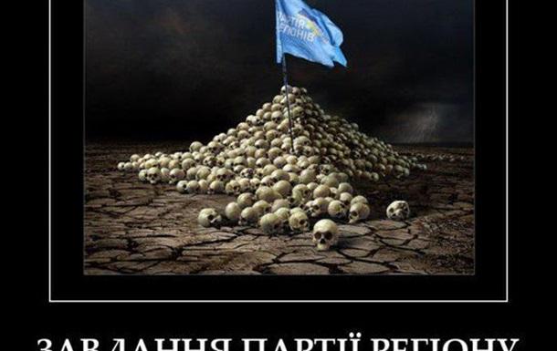 Янукович - наш Президент, наш Бог!!!