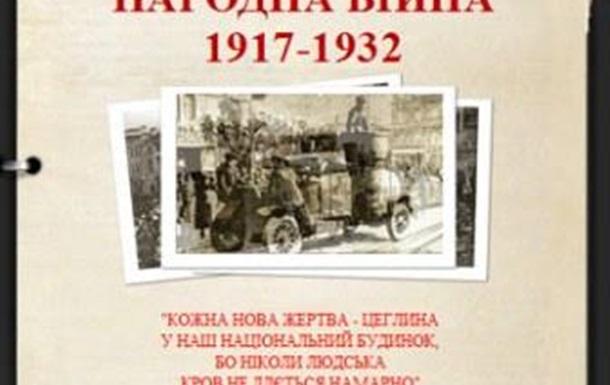 Херсонська міськрада заборонила проводити виставку про визвольний рух в Україні
