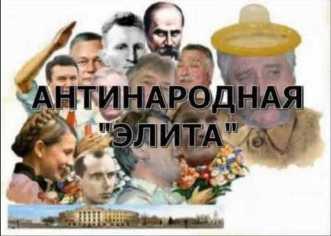 Украинская псевдоэлита