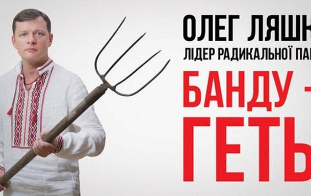 Партія регіонів подала в суд на Радикальну партію