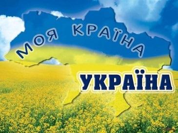 МОЯ КРАЇНА - УКРАЇНА!
