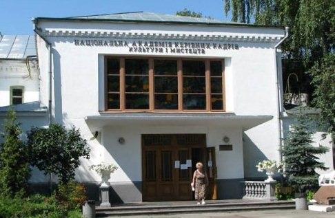 Невже знищення єдиної Національної Академії керівних кадрів культури і мистетв д