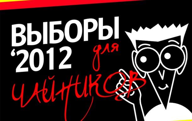 Выборы 2012 для  чайников  - памятка избирателя