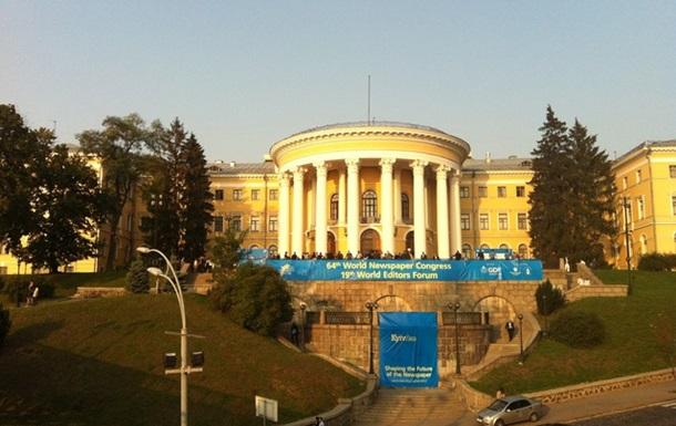Частично свободные. В Киеве стартовал Всемирный газетный конгресс