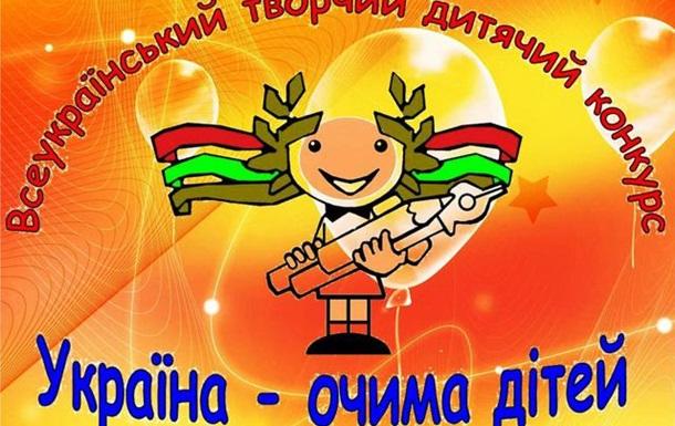 Всеукраїнський конкурс дитячої творчості - Україна очима дітей
