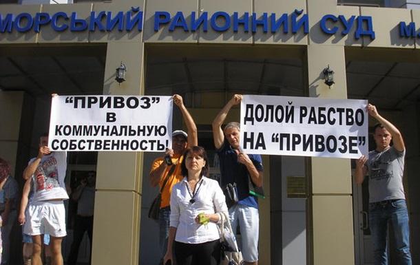 «Приморский  суд -  очередной «прогул» по «Привозу»