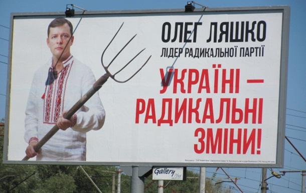 На Донеччині зрізали бігборди Радикальної Партії (ФОТО)