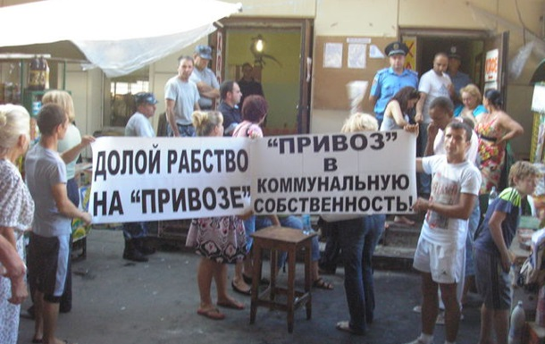 «Газовая атака на Одесском рынке  «Привоз»