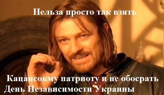 День Независимости, или почему это черный день для  профессиональных русских .