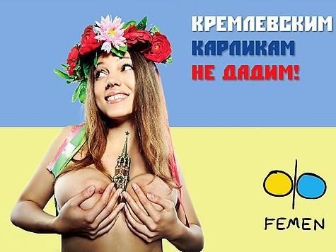Москва и Femen, или Кремлевским карликам дали