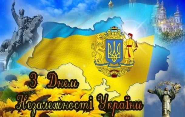 До дня Незалежності України.
