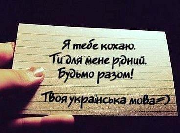 Чому варто розмовляти українською?