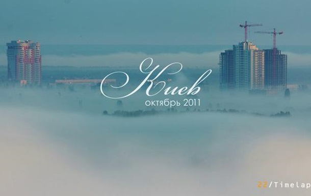 Киев - фото в движении