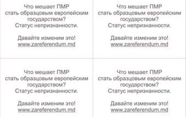 2. Продолжение. Свежий разговор о Приднестровской республике в диалоге.