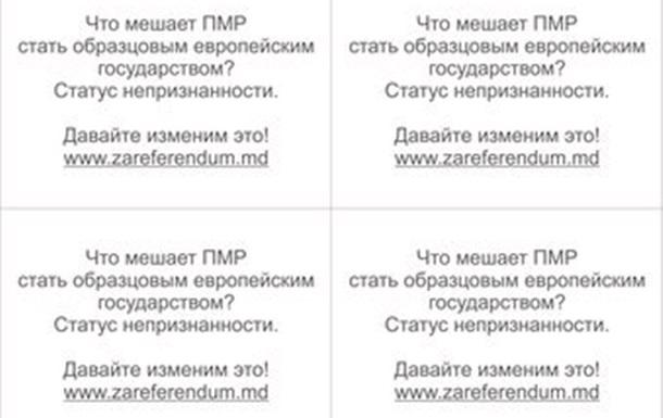 Свежий разговор о Приднестровской республике в диалоге.