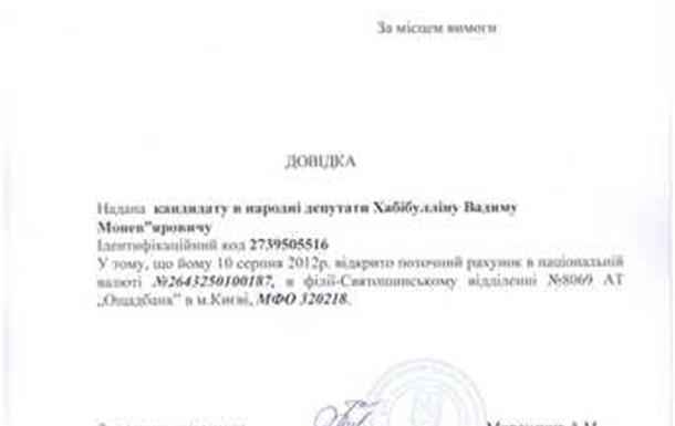 Кандидату у народні депутати України відкрито рахунок виборчого фонду