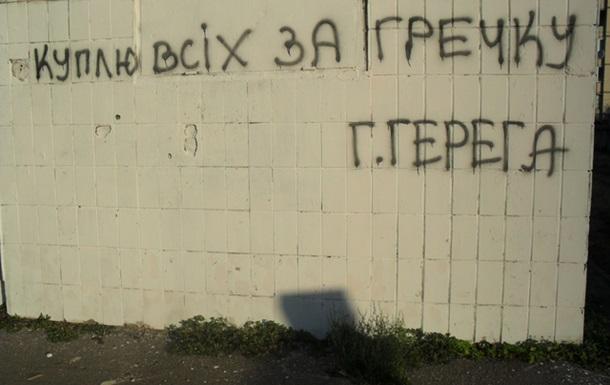 Кияни висловили своє ставлення до спроб купити їх голоси за гречку
