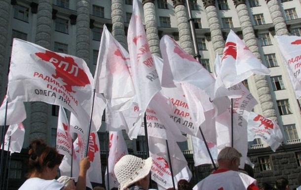 З їзд Радикальної Партії буде транслюватись в інтернеті.