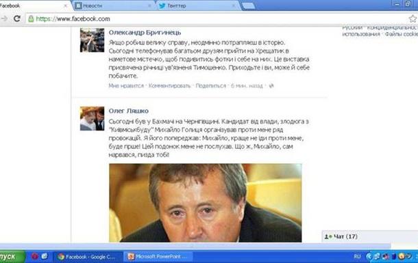 Народный депутат Украины, лидер партии -  *изда тебе!